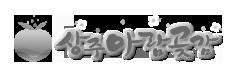 상주아람곶감농장