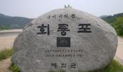 1박2일 촬영지 회룡포